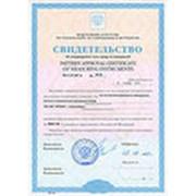 Получение метрологического сертификата фото