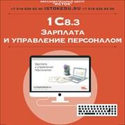 Программа «1C:Зарплата и управление персоналом». фото