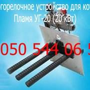 Газогорелочное устройство Пламя УГ-20 для котлов фото