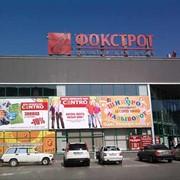 Баннерная реклама фотография