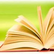 Получение разрешения на вырубку зеленых насаждений занесенных в Красную книгу фото