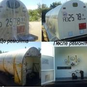 Ремонт углекислотного оборудования, резервуаровУДХ, РДХ и цистерн ЦЖУ фото