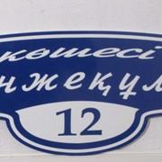 Адресные таблички (Домовые знаки) фото