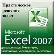 Обучение. Excel 2010-2013 фото
