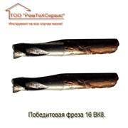 Фреза концевая д.20*100*20*5 ВК 8 КМ 2 фото