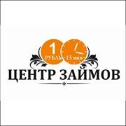 """Франшиза в сфере микрофинансирования """"Центр Займов"""" фото"""