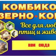 Комбикорм Зерно Корма  фото