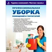 Уборка квартир, офисов по всему Крыму