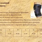 Ортез коленный с шарниром(купить) фото