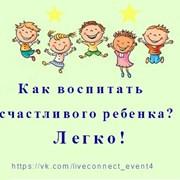 Семинар Воспитание счастливых детей  фото