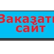 Интернет магазин, сайт визитка – Создание и регистрация в интернете. фото