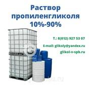 Водный раствор пропиленгликоля (ВРП)