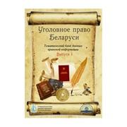 Банк данных Уголовное право Беларуси фото
