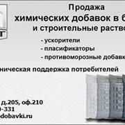 Ускоритель пластификатор для бетона Форт УП-2  фото