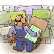 Размещение объявлений на 1200 досках объявлений в нужных Вам рубриках... фото