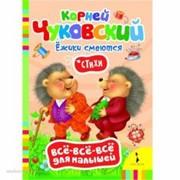 Книга 19418 К.Чуковский.Ежики смеются.Все-все-все. фото