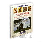 Книга Чудеса Божии на фронтах Отечественной войны Свидетельства очевидцев фото