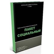 Пакет СОЦИАЛЬНЫЙ на сервисное обслуживание кондиционера модель 7,9 фото