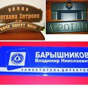 Аншлаги - надомные знаки, шильды, формовка тиражной и эксклюзивных изделий ,пиктограммы .. фото