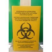 Коробка (Контейнер) безопасной утилизации, КБУ, бумажная упаковка для утилизации, толщина 1,2 мм., Контейнеры картонные фото