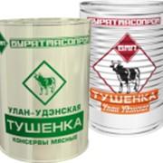 Тушенка«Улан-Удэнская» фото