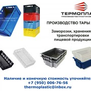 Ящики пластиковые многооборотные, тара помышленная фото