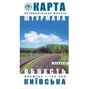 Київська область. Південь. Карта автомобільних шляхів фото