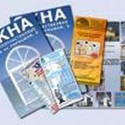 Буклеты рекламные фото