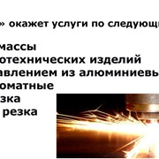 Лазерная резка