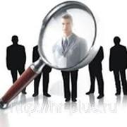Содействие в подборе персонала по системе «ЭКОНОМ» фото