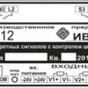 Блок контроля целостности линии Micont A4D12 фото