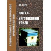 Корж В.Н. Изготовление ульев фото