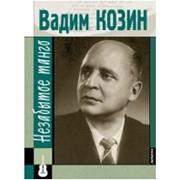 Книга Вадим Козин фото