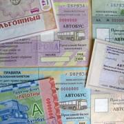 Проездные билеты фото