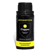 Добавка Cupper для топлива фото