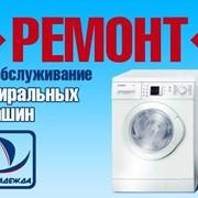 Ремонт стиральной машины Samsung фото