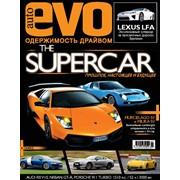 Журналы авто и мототехнике фото