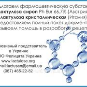 Лактулоза Ph.Eur субстанция (ин-балк) фото