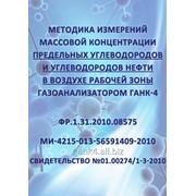 Методика измерений массовой концентрации предельных углеводородов и углеводородов нефти фото