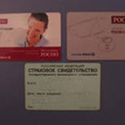 Страховые карточки фото