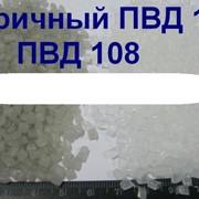 Гранула пвд 158 вторичный пвд 108 гранула вторичного пвд 158 пвд 153 фото