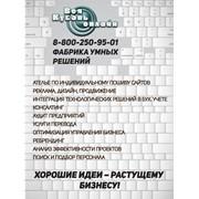 Услуги технического обслуживания web сайтов фото