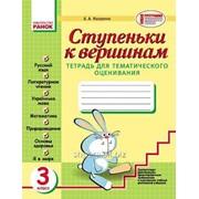 Ступеньки к вершинам. 3 класс. Тетрадь для тематического оценивания. Назаренко А. А. фото