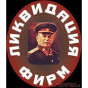 Ликвидация предприятий по РК фото