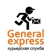 Срочная доставка документов Москва фото