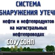 Система обнаружения утечек нефти СОУ/СОНП фото