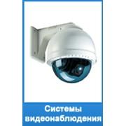 Видеокамеры, системы видеонаблюдения фото
