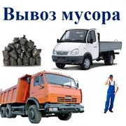 Заказать услугу по вывозу строительного мусора  фото
