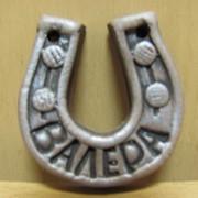 Подковка -оберег Вадим, арт. 1938/29***
