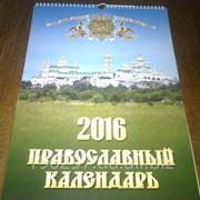 Церковный календарь 2016 фото